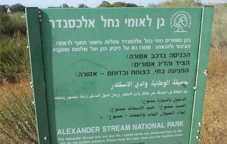 הכניסה לגן הלאומי נחל אלכסנדר. צילום: יואב בן פורת